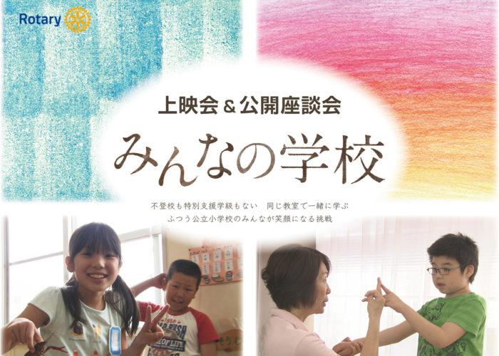 2018年12月1日(土) : ドキュメンタリー映画「みんなの学校」上映会&公開座談会【終了しました。】