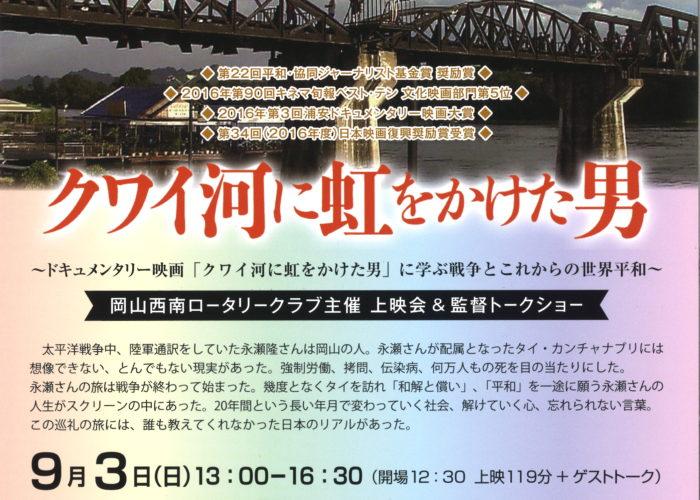 2017年9月3日(日) ドキュメンタリー映画「クワイ河に虹をかけた男」上映会開催